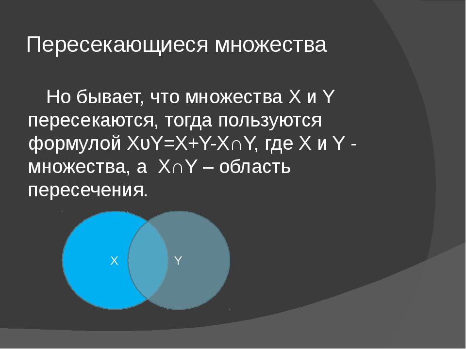 Пересекающиеся множества Но бывает, что множества X и Y пересекаются, тогда...