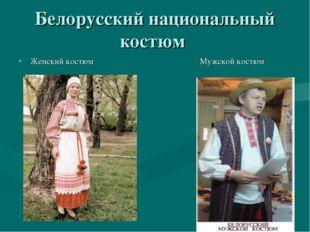Белорусский национальный костюм Женский костюм Мужской костюм