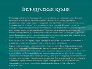 Белорусская кухня Основная особенность белорусской кухни - изобилие картофель