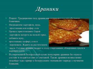 Драники Рецепт: Традиционно под драниками понимаются картофельные блинчики.
