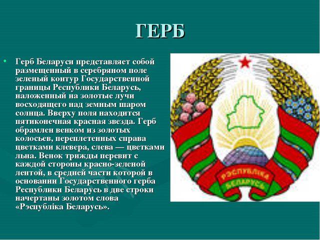 ГЕРБ Герб Беларуси представляет собой размещенный в серебряном поле зеленый к...