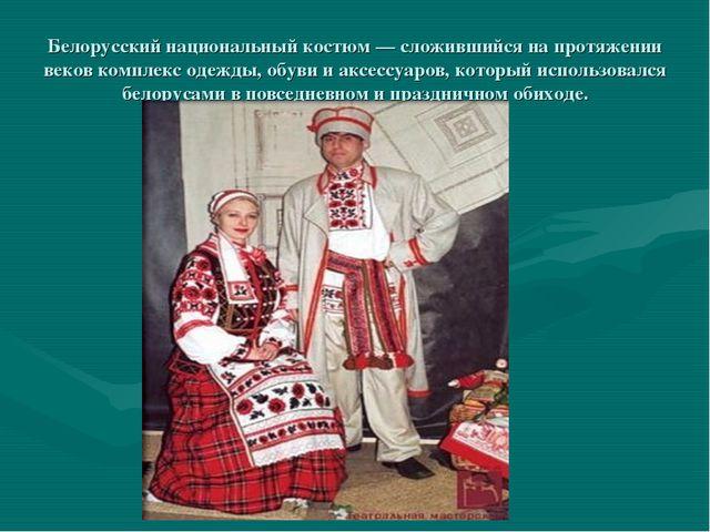 Белорусский национальный костюм — сложившийся на протяжении веков комплекс...