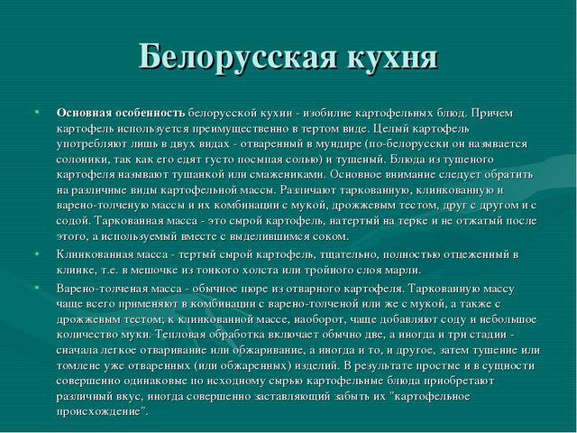 Белорусская кухня Основная особенность белорусской кухни - изобилие картофель...