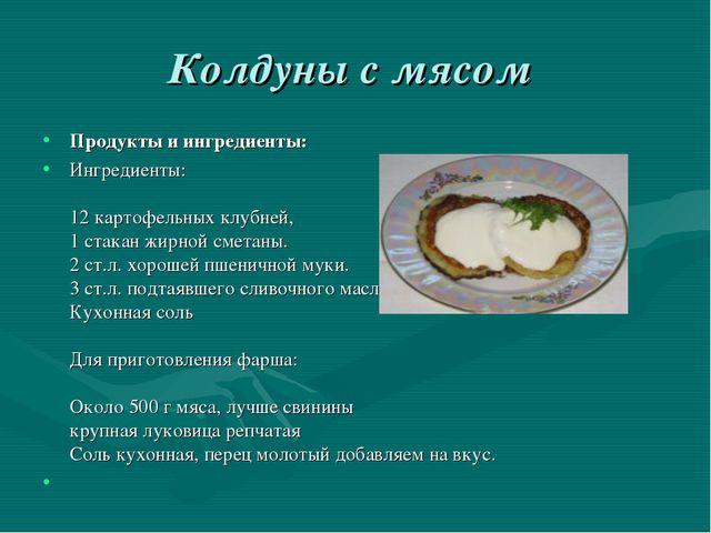 Колдуны с мясом Продукты и ингредиенты: Ингредиенты: 12 картофельных клубней,...