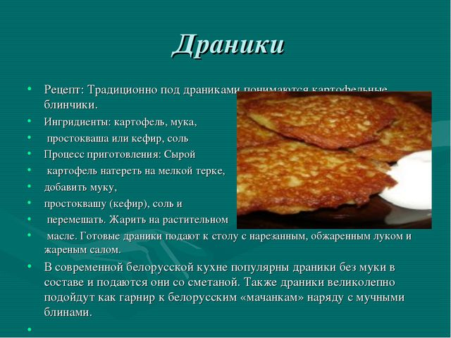 Драники Рецепт: Традиционно под драниками понимаются картофельные блинчики....