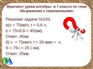 Фрагмент урока алгебры в 7 классе по теме «Выражения с переменными» Решение з