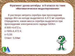 Фрагмент урока алгебры в 9 классе по теме «Математическое моделирование» В ра