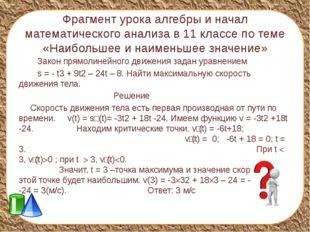 Фрагмент урока алгебры и начал математического анализа в 11 классе по теме «