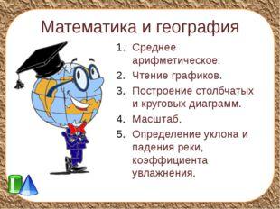 Математика и география Среднее арифметическое. Чтение графиков. Построение ст