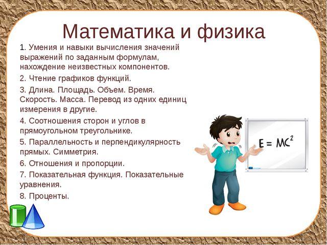 Математика и физика 1. Умения и навыки вычисления значений выражений по задан...