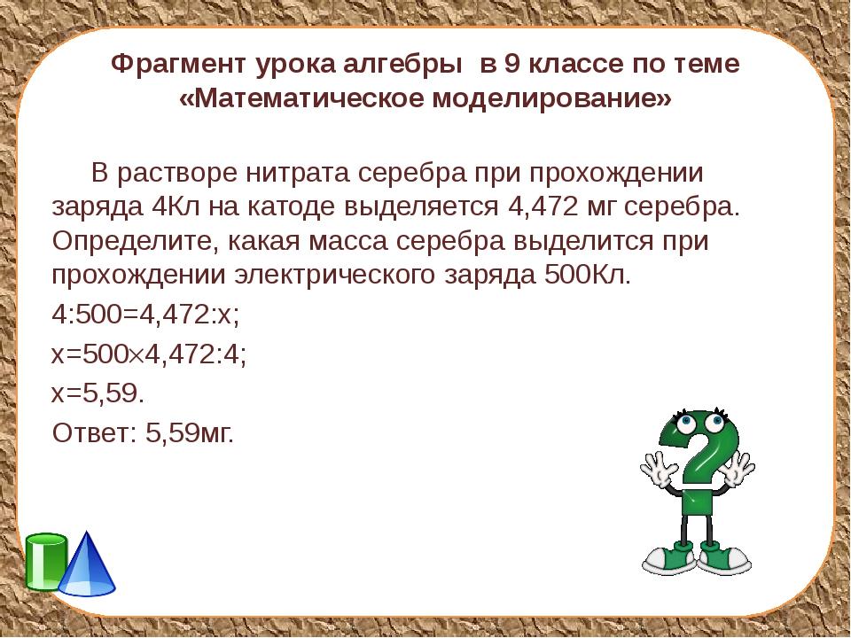 Фрагмент урока алгебры в 9 классе по теме «Математическое моделирование» В ра...