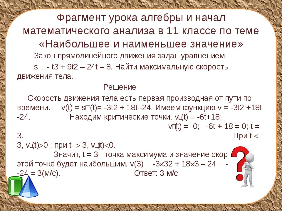 Фрагмент урока алгебры и начал математического анализа в 11 классе по теме «...