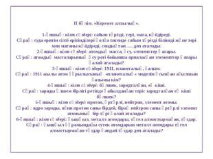 II бөлім. «Керемет алтылық». 1-ұяшық: кілт сөздері: сабын тәрізді, тері, мат