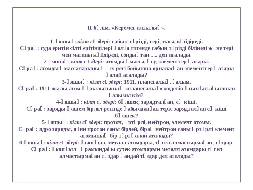 II бөлім. «Керемет алтылық». 1-ұяшық: кілт сөздері: сабын тәрізді, тері, мат...