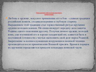 Любовь к оружию, искусное применение его в бою - славная традиция российских