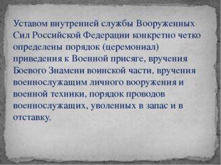 Уставом внутренней службы Вооруженных Сил Российской Федерации конкретно четк