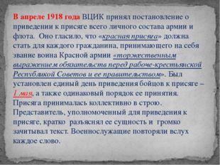 В апреле 1918 года ВЦИК принял постановление о приведении к присяге всего лич