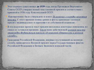 Этот порядок существовал до 1939 года, когда Президиум Верховного Совета СССР