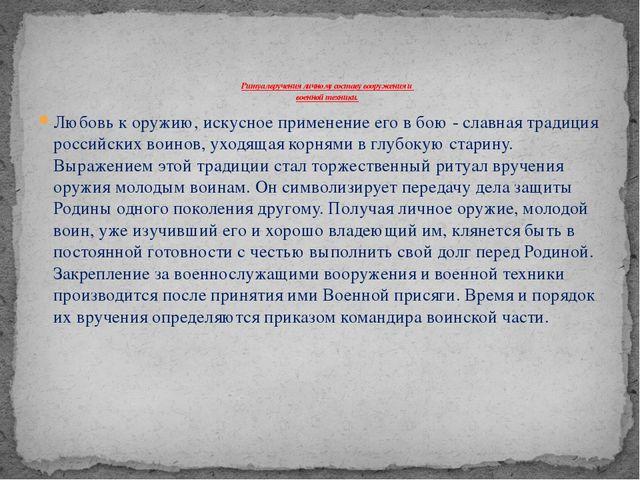 Любовь к оружию, искусное применение его в бою - славная традиция российских...