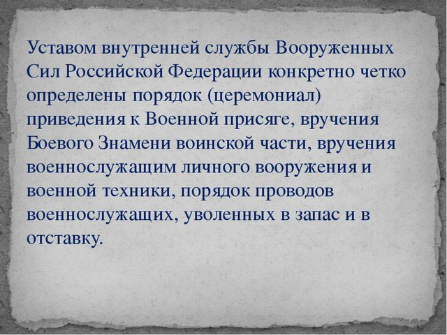 Уставом внутренней службы Вооруженных Сил Российской Федерации конкретно четк...