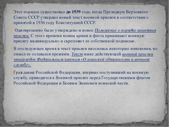 Этот порядок существовал до 1939 года, когда Президиум Верховного Совета СССР...