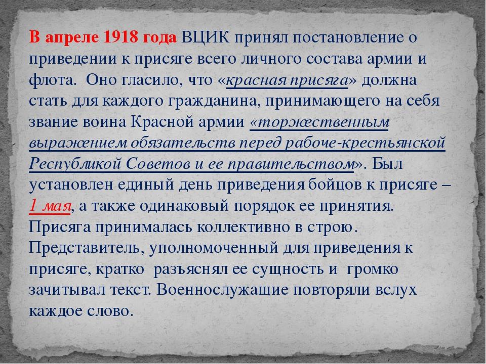 В апреле 1918 года ВЦИК принял постановление о приведении к присяге всего лич...
