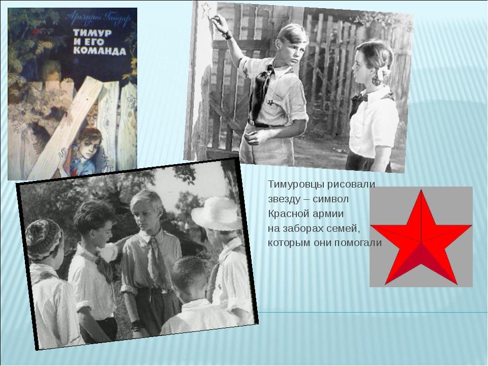Тимуровцы рисовали звезду – символ Красной армии на заборах семей, которым он...