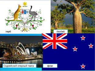 герб флаг баобаб Сиднейский оперный театр
