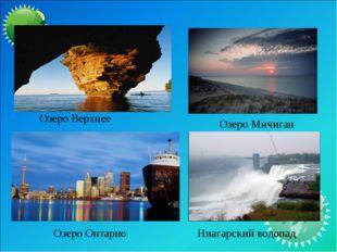 Озеро Верхнее Озеро Мичиган Озеро Онтарио Ниагарский водопад