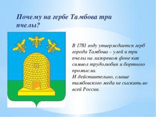 Почему на гербе Тамбова три пчелы? В 1781 году утверждается герб города Тамбо