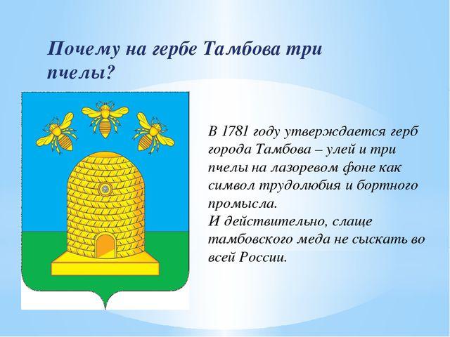 Почему на гербе Тамбова три пчелы? В 1781 году утверждается герб города Тамбо...