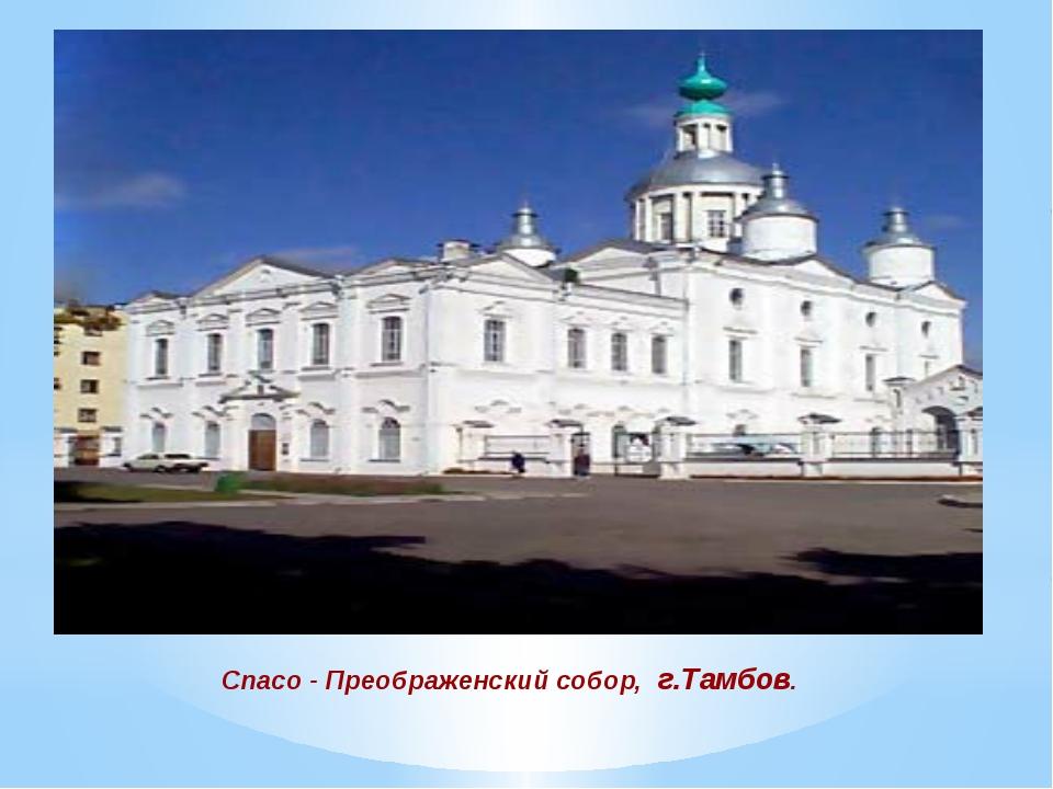Спасо - Преображенский собор, г.Тамбов.