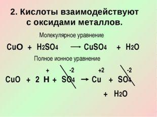 2. Кислоты взаимодействуют с оксидами металлов. Молекулярное уравнение СuO +