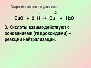 Сокращённое ионное уравнение CuО + H Cu + H2O + +2 2 3. Кислоты взаимодейству