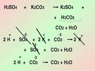 H2SO4 + K2CO3 K2SO4 + H2CO3 CO2 + H2O + H + K K + CO2 + H2O + SO4 + CO3 SO4 +