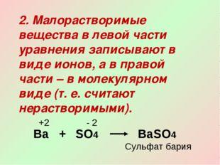 2. Малорастворимые вещества в левой части уравнения записывают в виде ионов,