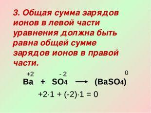 3. Общая сумма зарядов ионов в левой части уравнения должна быть равна общей