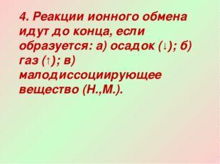 4. Реакции ионного обмена идут до конца, если образуется: а) осадок (↓); б) г
