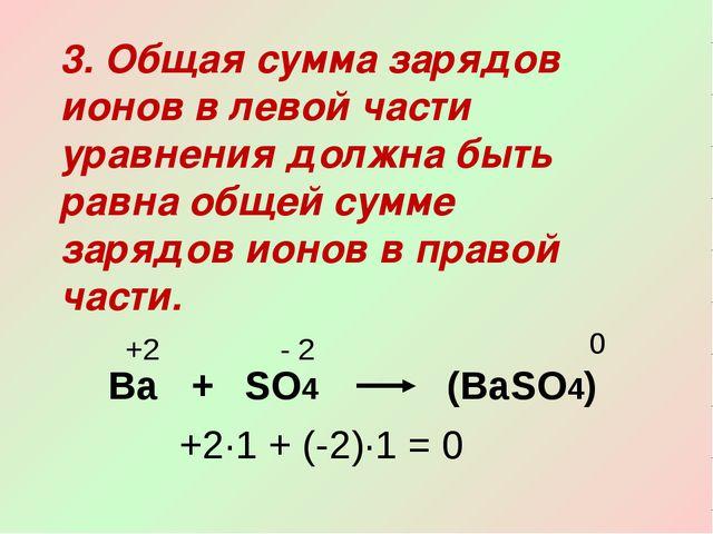 3. Общая сумма зарядов ионов в левой части уравнения должна быть равна общей...