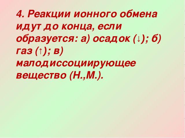 4. Реакции ионного обмена идут до конца, если образуется: а) осадок (↓); б) г...