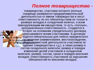 Полное товарищество - товарищество, участники которого (полные товарищи заним