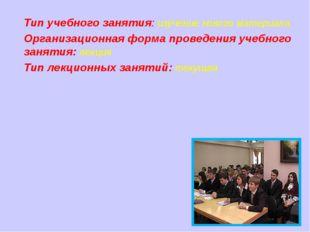 Тип учебного занятия: изучение нового материала. Организационная форма прове