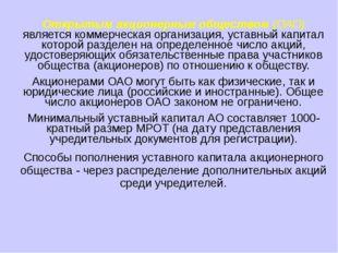 Открытым акционерным обществом (ОАО) является коммерческая организация, устав