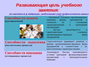 Развивающая цель учебного занятия: (по методике В.Д. Шадрикова , предполагае