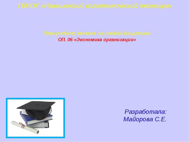 План учебного занятия по учебной дисциплине: ОП. 06 «Экономика организации»...