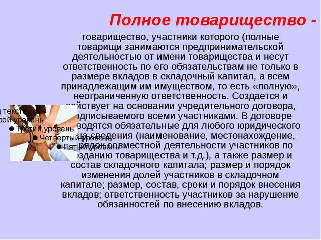 Полное товарищество - товарищество, участники которого (полные товарищи заним...