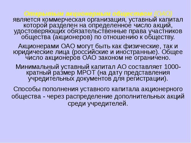 Открытым акционерным обществом (ОАО) является коммерческая организация, устав...
