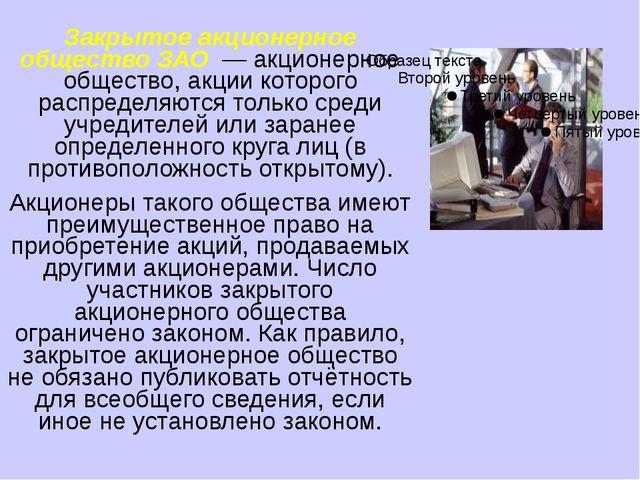 Закрытое акционерное обществоЗАО — акционерное общество, акции которого рас...