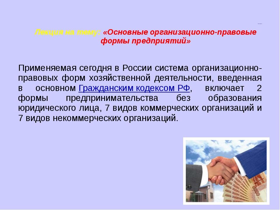 Приложение 1. Применяемая сегодня в России система организационно-правовых фо...