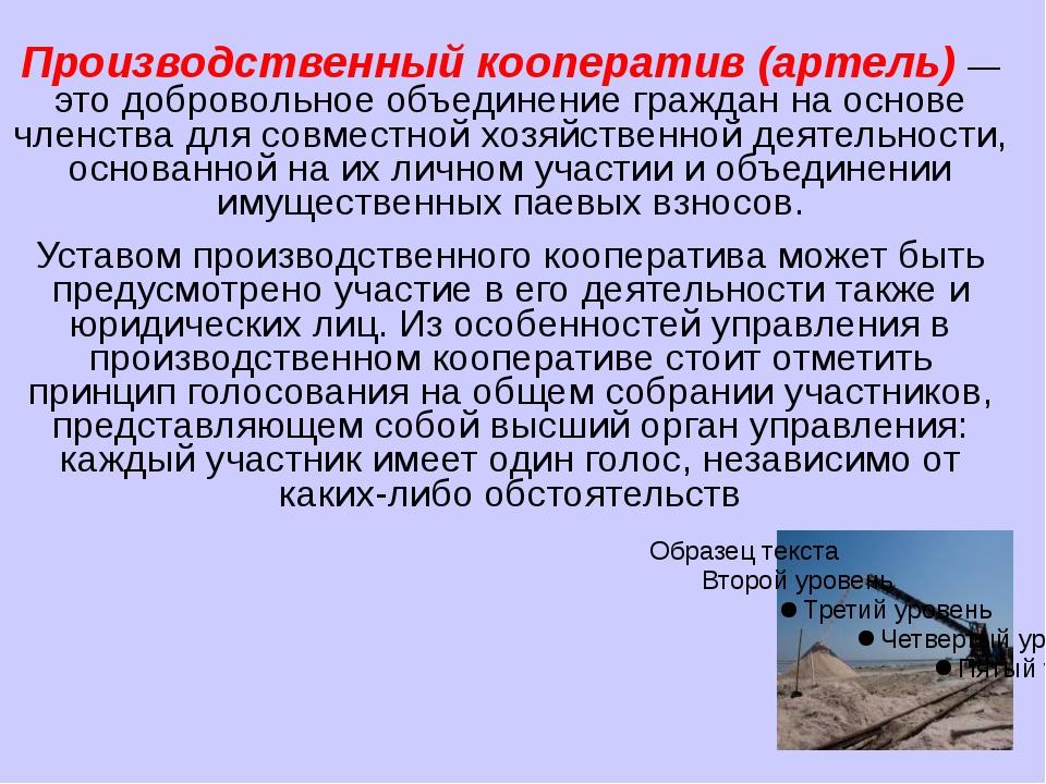 Производственный кооператив (артель)—это добровольное объединение граждан н...